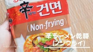辛ラーメン乾麵ノンフライトップ