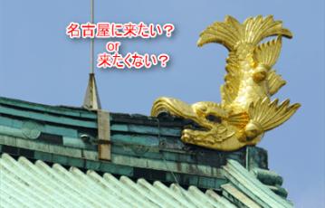 魅力に欠ける都市名古屋