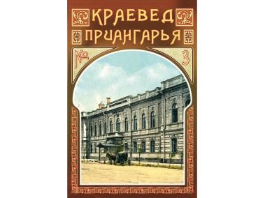 Краевед Приангарья выпуск №3