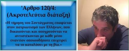 ΠΕΡΙ ΤΟΥ ΑΡΘΡΟΥ 120 ΤΟΥ ΣΥΝΤΑΓΜΑΤΟΣ