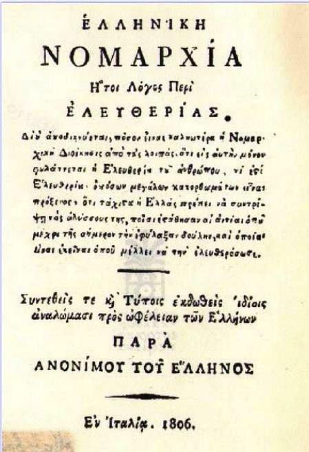 Ανωνύμου του Έλληνος Ελληνική Νομαρχία