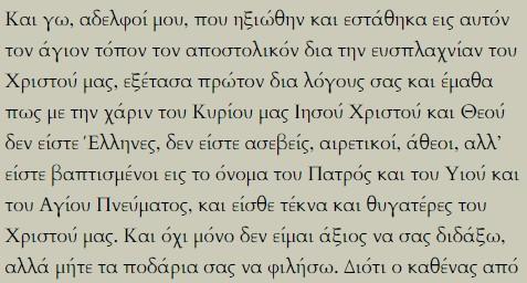 ΕΛΛΗΝΙΣΜΟΣ VS ΔΟΓΜΑΤΙΣΜΟΣ