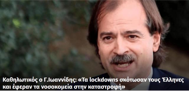 Τα lockdowns σκότωσαν τους Έλληνες