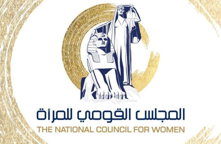 «القومي للمرأة» يشيد بمشروع قانون لسرية بيانات ضحايا التحرش والاعتداء الجنسي
