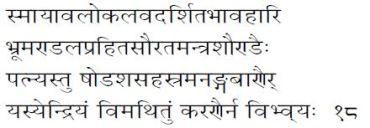 Bhagvad skandha 11 adhya 6