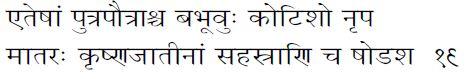 Bhavat skandha 10 adhya 61 2