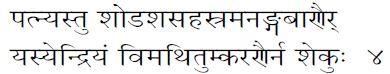 Bhavat skandha 10 adhya 61