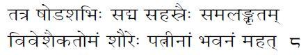 Bhavat skandha 10 adhya 69 2