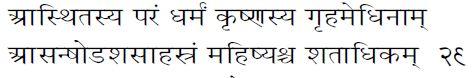 Bhavat skandha 10 adhya 90 2