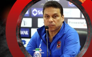 "Ahly coach Hossam El-Badry: ""I'm not leaving"""