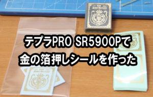 テプラPRO SR5900Pで金の箔押しシールを作った