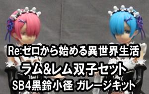 Re:ゼロから始める異世界生活 ラム&レム双子セット