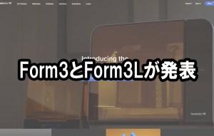 Form3とForm3Lが発表