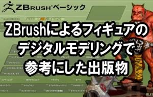 ZBrushでのフィギュアのデジタルモデリングで参考にした出版物