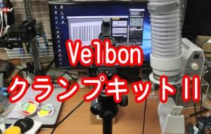 机にカメラを固定するVelbon クランプキットⅡ