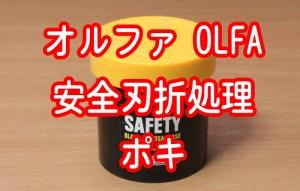 オルファ 安全刃折処理器 ポキ