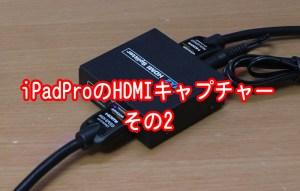 iPadProのHDMIキャプチャー その2