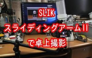 SLIK スライディングアームⅡで卓上撮影