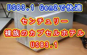 センチュリー 裸族のカプセルホテル USB3.1