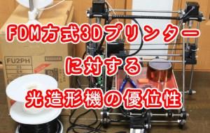 FDM方式3Dプリンターに対する光造形機の優位性