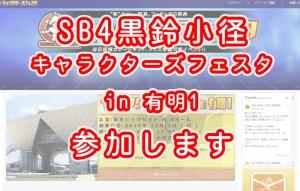 SB4黒鈴小径 キャラクターズフェスタ in 有明1 参加します
