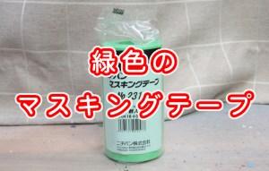 緑色のマスキングテープ