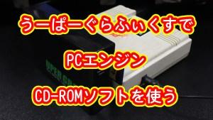 うーぱーぐらふぃくすでPCエンジン CD-ROMソフトを使う