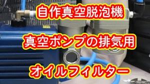 真空ポンプの排気用オイルフィルターを交換した