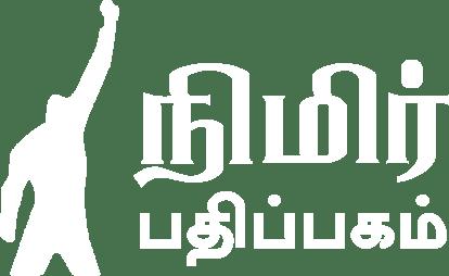 nimirbooks logo