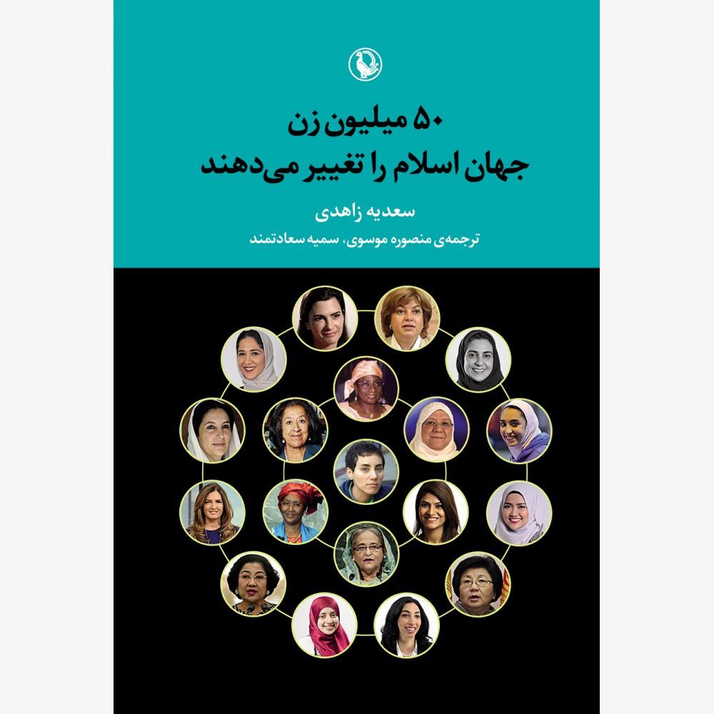 50 میلیون زن جهان اسلام را تغییر میدهند؛ کتابی که منصوره موسوی به زبان فارسی ترجمه کرده است.
