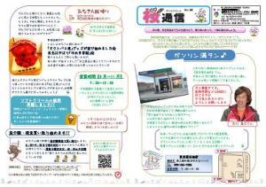 桜通信Vol.62