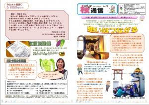 11/1 桜通信第75号発行していました
