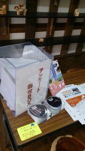 アンケート回収BOX
