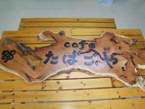 【Cafe たばごや】本日、ついに「Cafe たばごや」の看板が完成いたしました!!【オープン準備】