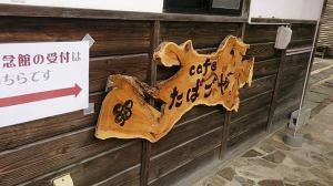 cafe たばごや(看板)