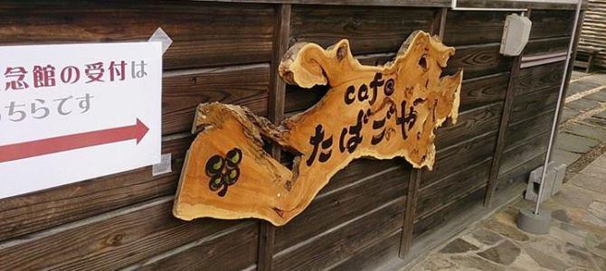 【cafe たばごや】ついに、7月20日に正式オープンいたします!地域の皆さま、ぜひお立ち寄りくださいませ!