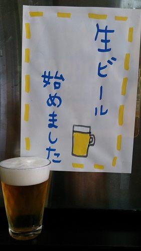生ビール、はじめました