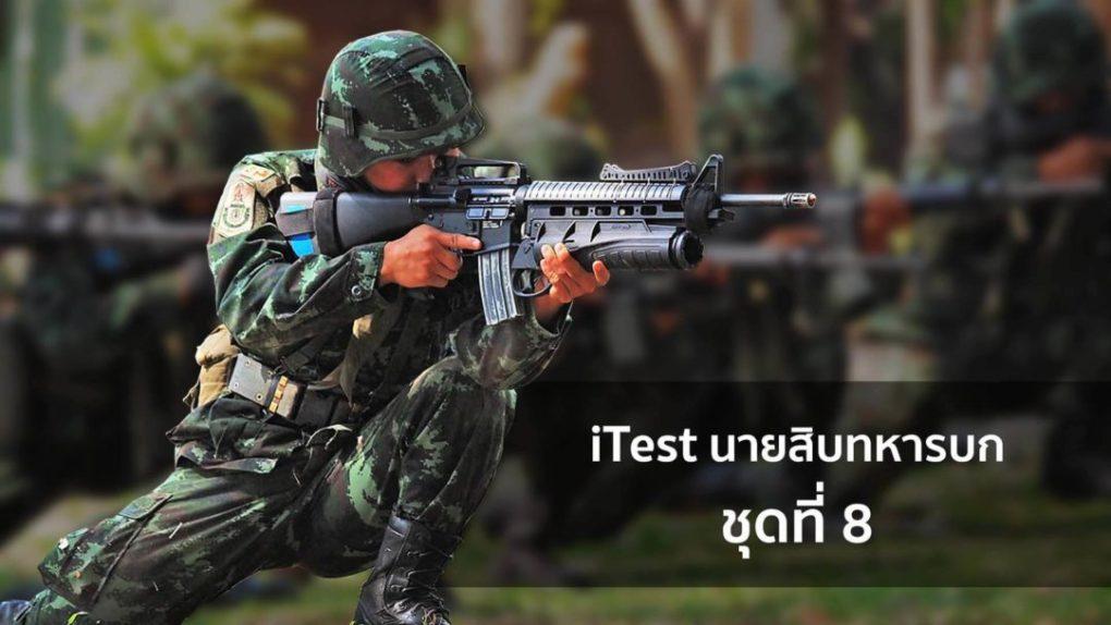 itest-นายสิบทหารบก-ชุดที่-8