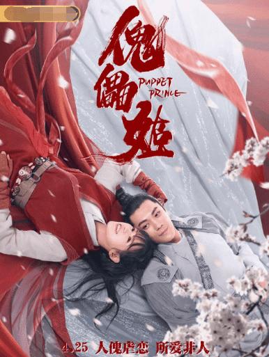 Puppet Prince 傀儡姬 (Movie 2019) – Ninenovel