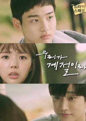 If We Were A Season : season, Drama, Special, Season, 드라마, 스페셜, 시즌8, 우리가, 계절이라면, (2017), Ninenovel