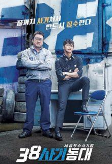 Sinopsis Squad 38 : sinopsis, squad, Force, 38사기동대, (2016), Ninenovel
