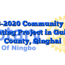 2018-2020 Community Tree Planting Project in Guinan County, Qinghai