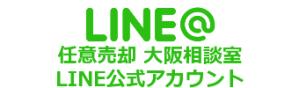 任意売却大阪相談室LINE@