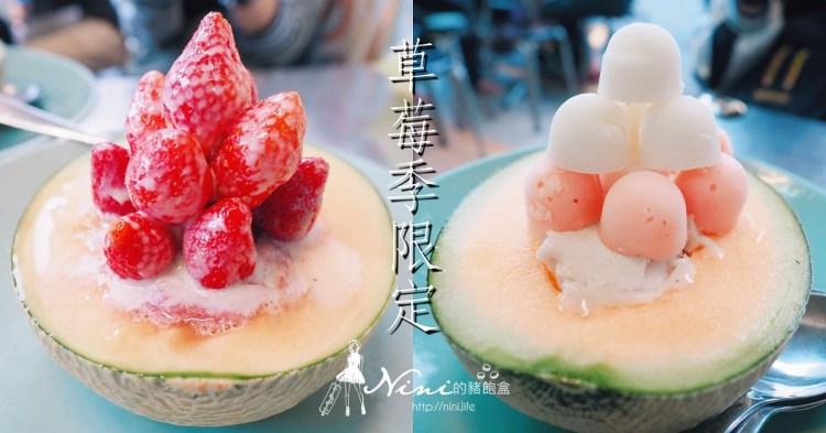 台南草莓冰.泰成水果店|台南冰品必吃/正興街蜷尾家對面