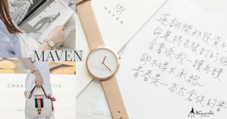 手錶推薦.Maven Watches 極簡不凡的香港設計品牌/大理石錶面耐人尋味/情人節禮物對錶推薦