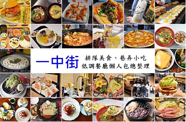 一中街美食推薦| 一中街 必吃美食,排隊小吃,美食小吃餐廳懶人包總整理
