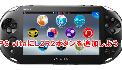 【LRボタンを拡張】PS VITAアタッチメントでリモートプレイを快適に!