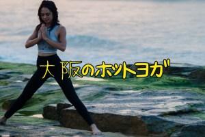 【安い】ホットヨガ!大阪のおすすめ5選【全部行ってきた】