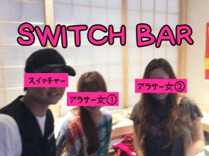 スイッチバーとは?大阪でアラサー女子2人で出会いに行った体験談!