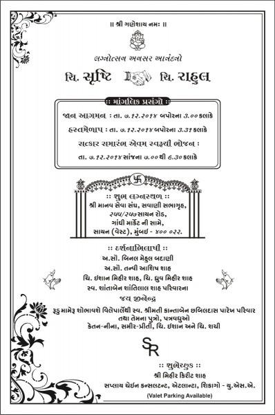 Shrimant Vidhi Gujarati Card : shrimant, vidhi, gujarati, Gujarati, Shrimant, Invitation